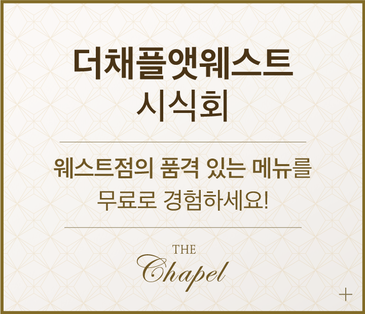 thechapel_news_tasting