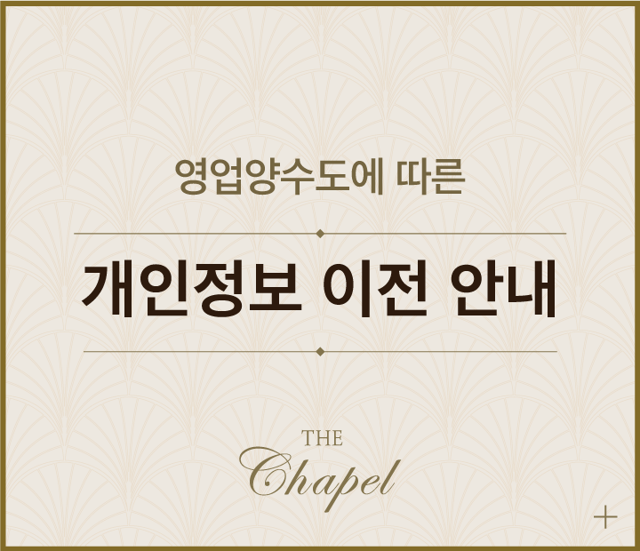 thechapel_notice