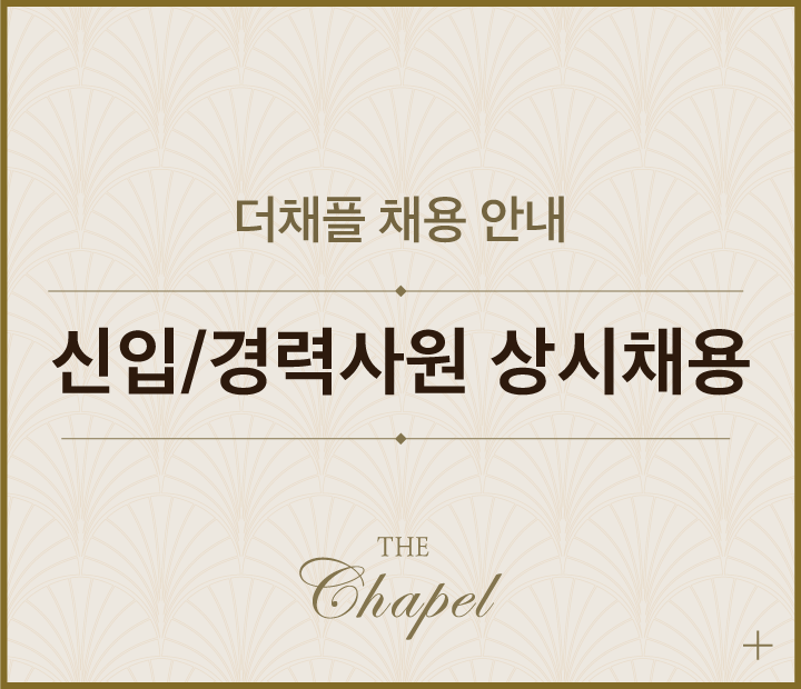thechapel_notice_staff