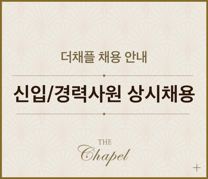 thechapel_notice_staff