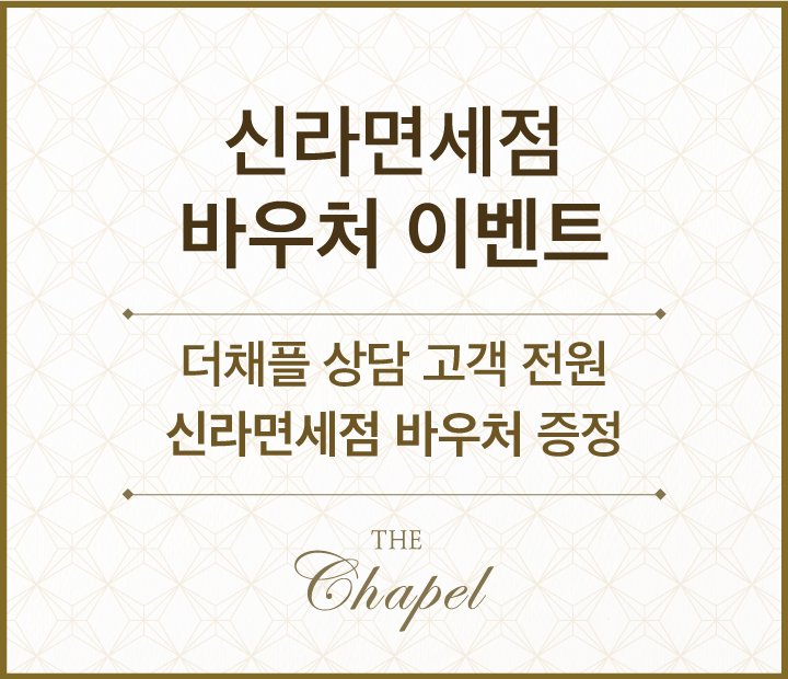 thechapel_offers_voucher