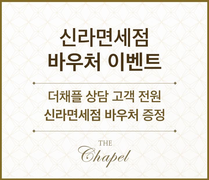 thechapel_offers_voucher