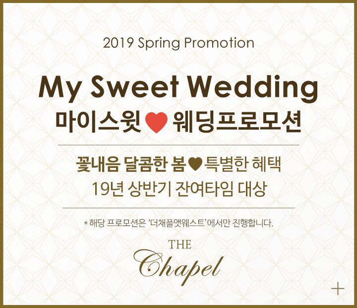 thechapel_my_sweet_thumbnail