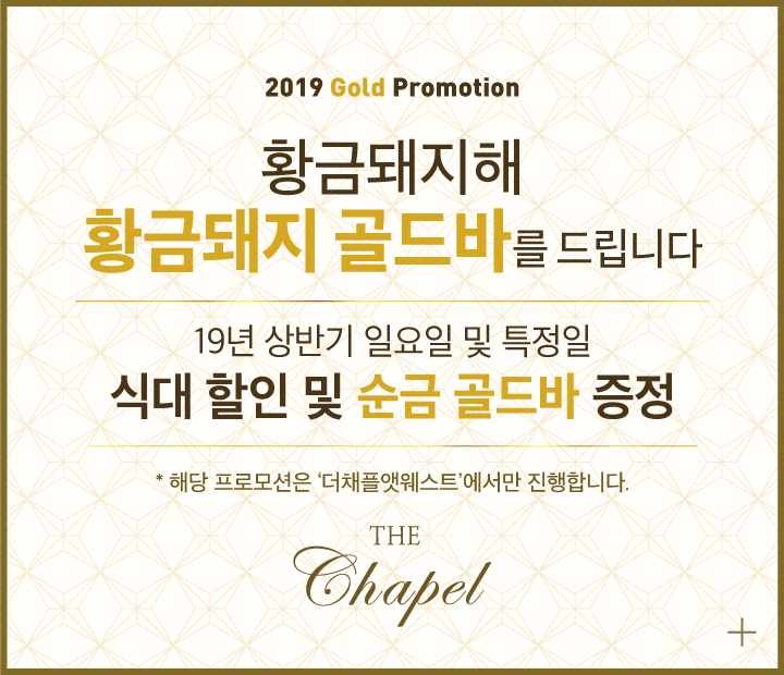 thechapel_gold_promotion_190115