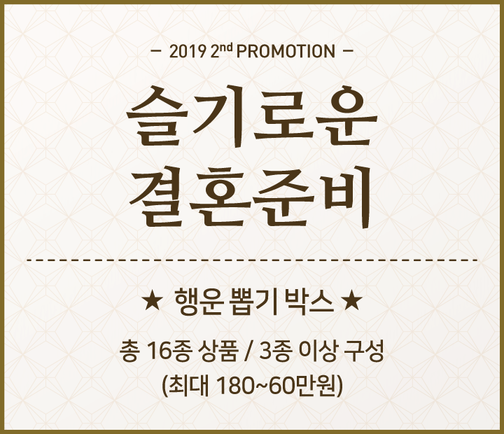 2019_2nd_promotion_west_mini