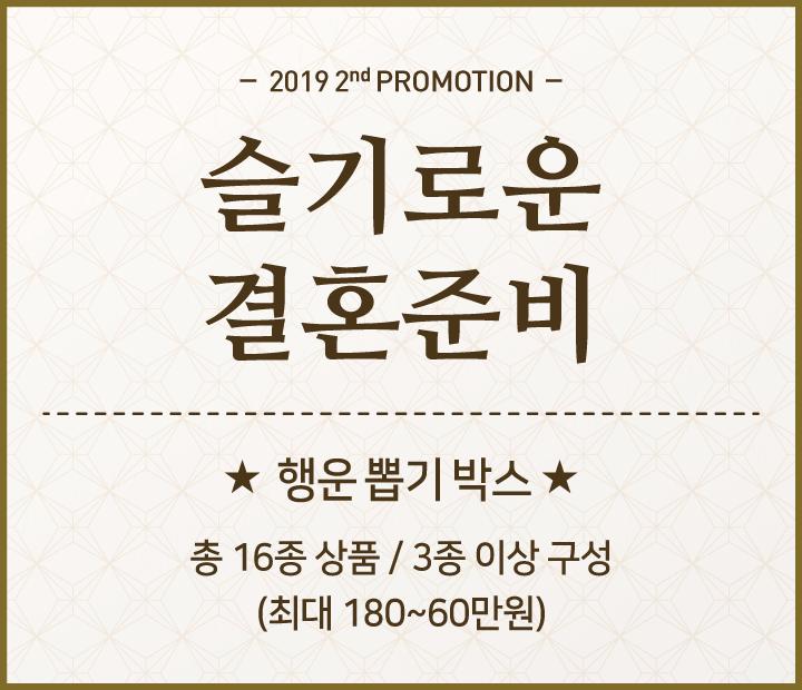 2019_2nd_promotion_west_mini