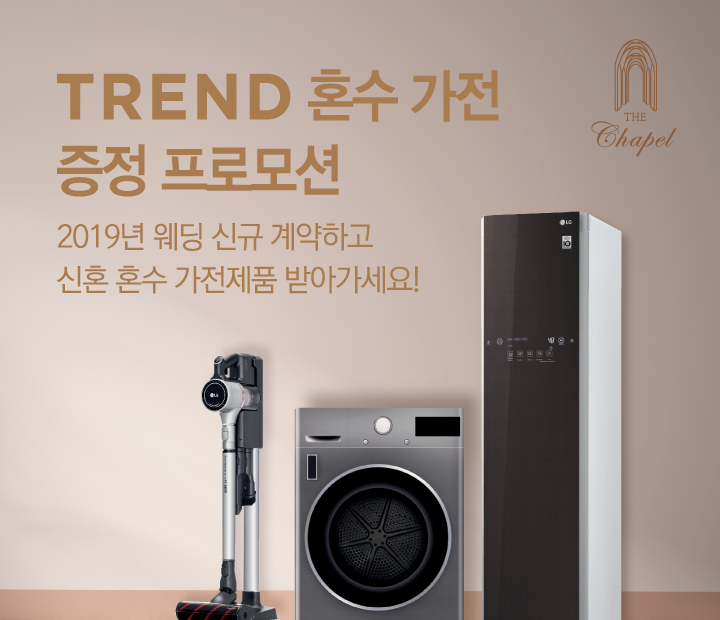appliances_promotion_720x620