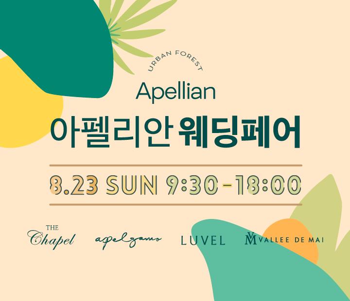 banner_20weddingfair_720x620
