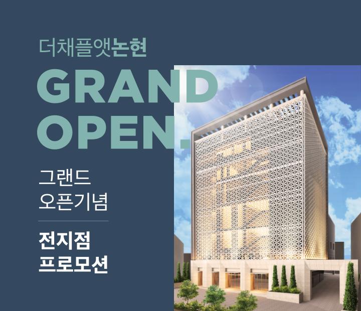 grandopen_event_banner_720x620